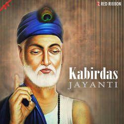 Kabirdas Jayanti songs