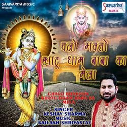 Chalo Bhakton Khatu Dham Baba Ka Mela songs