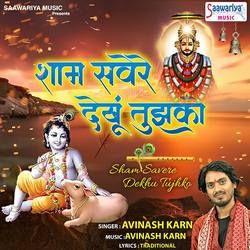 Sham Sawere Dekhu Tujhko songs