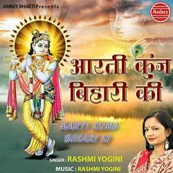 Aarti Kunj Bihari Ki 2 songs