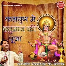 Kalyug Me Hanuman Ki Pooja songs