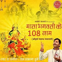 Mata Bhagwati Ke 108 Naam songs