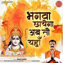 Bhagwa Chhayega Ab Toh Yahan songs