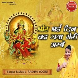 Bhor Bhai Din Chad Gaya Meri Ambey songs