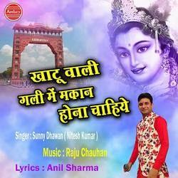 Khatu Wali Gali Me Makaan Hona Chahiye songs