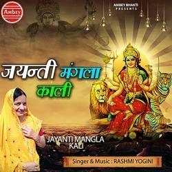 Jayanti Mangla Kali
