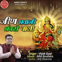 Jeen Bhawani Bhavro Wali songs