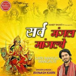 Sarv Mangal Mangalye songs