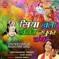 Siya Holi Khelat Raghuvar Sang songs