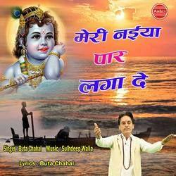 Meri Naiya Paar Laga De songs