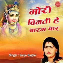 Mori Vinti Hai Barambar songs