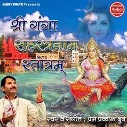 Shri Ganga Sahasranama Stotram songs