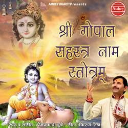 Shri Gopal Sahastranaam Stotram songs