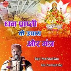 Dhan Prapti Ke Upay Aur Mantra songs