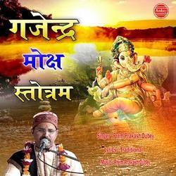 Gajendra Moksha Stotram songs