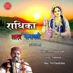 Radhika Shastra Namawali (1000 Naam) songs
