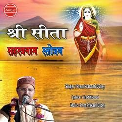 Shree Sita Sahastranaam Stotram songs