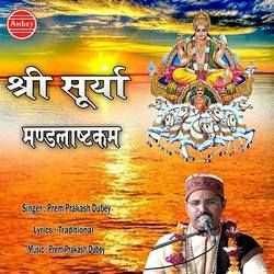 Shree Surya Mangalashtkam songs