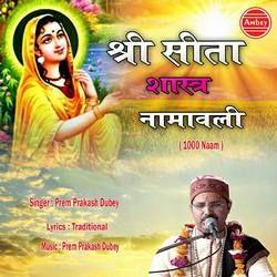 Shri Sita Sahastra Namawali (1000 Naam) songs