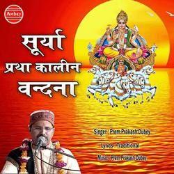 Surya Pratah Kalin Vandana songs