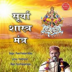 Surya Shastra Mantra songs