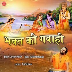 Bhakt Ki Gawahi songs