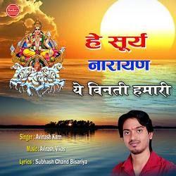 Hey Surya Narayan Ye Vinti Hamari songs
