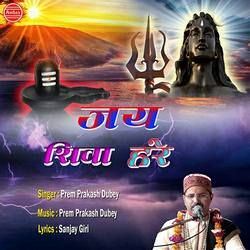 Jai Shiva Hare songs