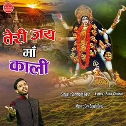 Teri Jai Maa Kali songs