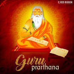 Guru Prarthana songs