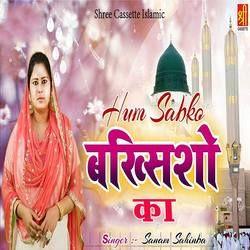 Hum Sabko Bakshisho Ka songs