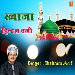 Khwaja Hindal Wali songs