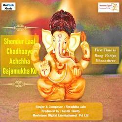 Shendur Laal Chadhaayo Achchha Gajamukha Ko Ganesh Aarti songs