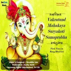 Vakratund Mahakaya Suryakoti Samaprabha Ganesh Aarti songs