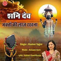 Shani Dev Bhakto Ki Laaj Rakhna songs