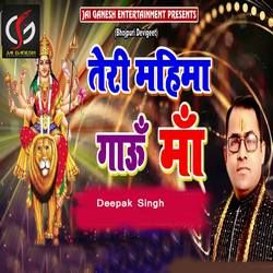 Teri Mahima Gaoo Main songs