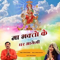 Maa Bhakto Ke Ghar Aayegi songs