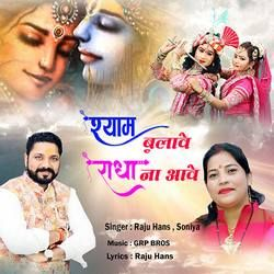 Shyam Bulawe Radha Na Aawe songs