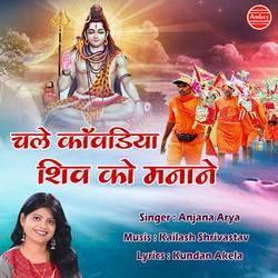Chale Kawariya Shiv Ko Manane songs