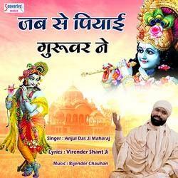 Jabse Pilai Guruwar Ne songs