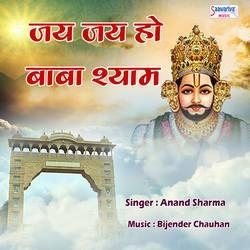 Jai Jai Ho Baba Shyam songs
