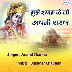 Mujhe Shyam Le Lo Apni Sharan songs