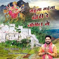 Maiya Maiya Hori Re Jagat Mein songs