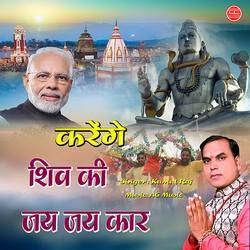 Karenge Shiv Ki Jai Jai Kar songs