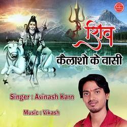 Shiv Kailasho Ke Wasi songs