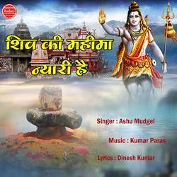 Shiv Ki Mahima Nyari Hai songs