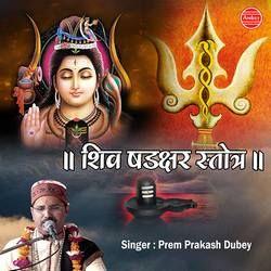 Shiv Sadakshkar Stotra songs