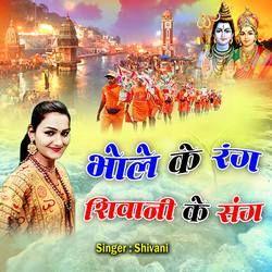 Bhole Ke Rang Shivani Ke Sang songs