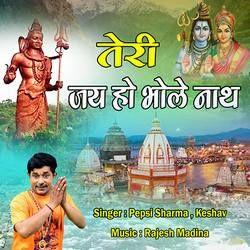 Teri Jai Ho Bhole Nath songs