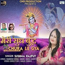 Meri Sudh Budh Chura Le Gya songs